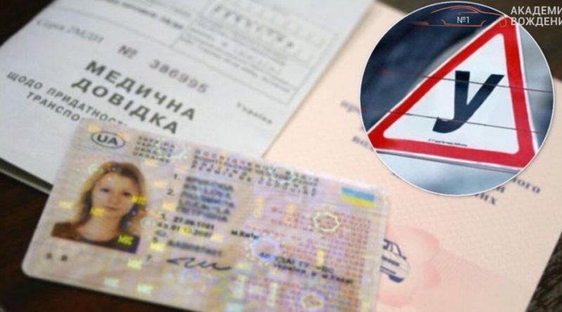 В Україні ввели нові правила здачі на водійське посвідчення! До чого потрібно бути готовим!
